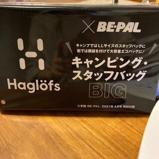 ホグロフス(Haglofs)の悠健様専用 BE-PAL キャンピング スタッフバッグ haglofs(趣味/スポーツ)
