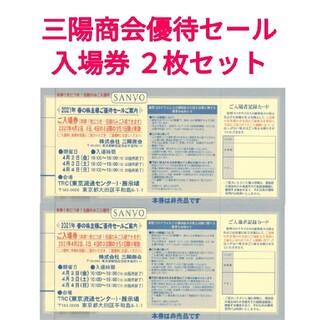 サンヨー(SANYO)のSANYO 三陽商会 株主優待セール 入場券 2枚セット(ショッピング)