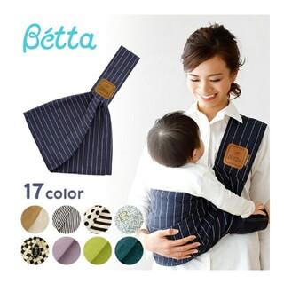 ベッタ(VETTA)のbetta キャリーミー スリング 抱っこ紐 ネイビーストライプ(スリング)