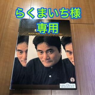 【エレクトーン楽譜】松田昌 作品集 グレード5-3(ポピュラー)