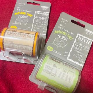 マークス(MARK'S Inc.)のマスキングテープ マステ ライフログ 手帳 スケジュール シール(テープ/マスキングテープ)