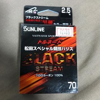 サンライン ブラックストリーム2.5号(釣り糸/ライン)