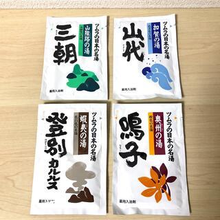 ツムラ(ツムラ)の〈入浴剤〉ツムラの日本の名湯 4点セット(入浴剤/バスソルト)