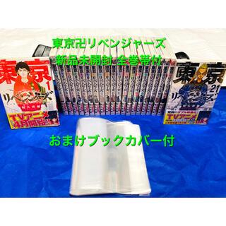 新品未開封 東京卍リベンジャーズ 全巻セット ブックカバー付 帯付 1〜21巻(全巻セット)