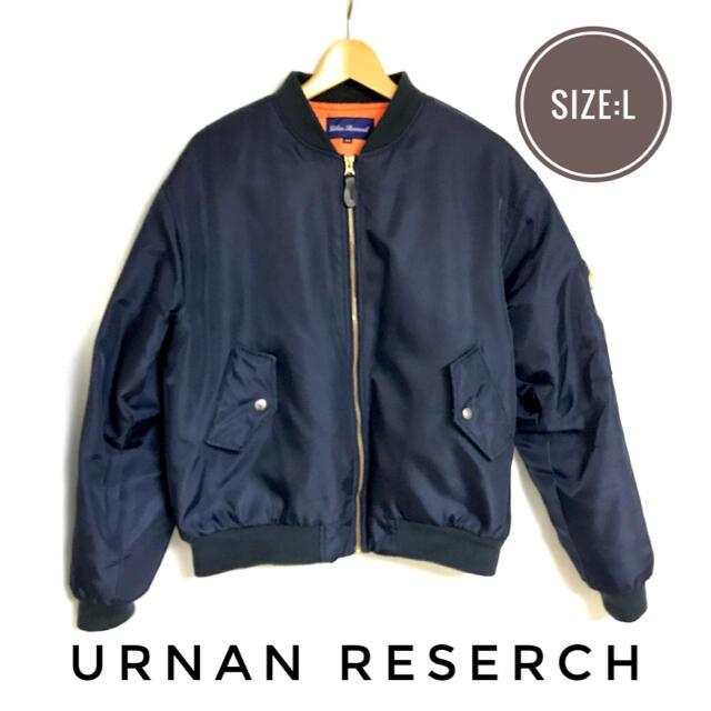 URBAN RESEARCH(アーバンリサーチ)のURBAN RESEARCH MA-1 ブルゾン メンズのジャケット/アウター(ブルゾン)の商品写真