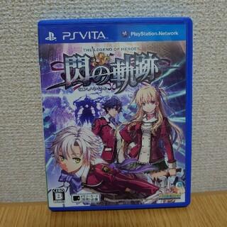 プレイステーションヴィータ(PlayStation Vita)の英雄伝説 閃の軌跡(センノキセキ) Vita(携帯用ゲームソフト)