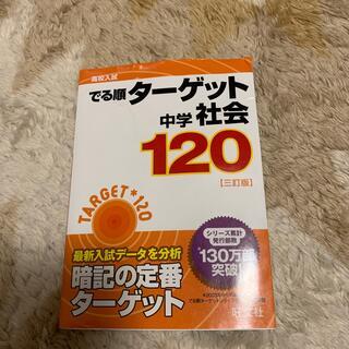 オウブンシャ(旺文社)の中学社会120 3訂版(語学/参考書)