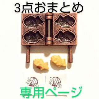 エポック(EPOCH)のミニチュア 焼き機 3点おまとめ専用ページです🍀(ミニチュア)
