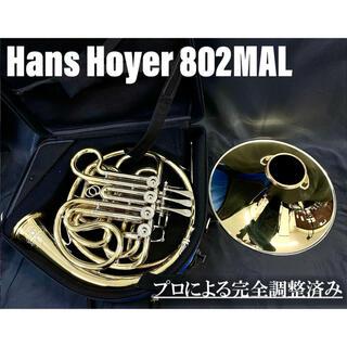 【美品 メンテナンス済】Hans Hoyer 802MAL フルダブル ホルン(ホルン)