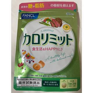 ファンケル(FANCL)のFANCL カロリミット (ダイエット食品)
