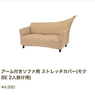 ニトリ - アーム付きソファ用ストレッチカバー(モクBE2人掛け用)