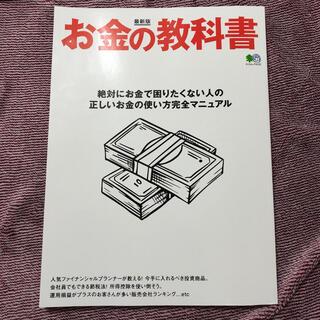 お金の教科書 最新版(ビジネス/経済)