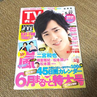 嵐 - TVガイド 関西版 2009 5.27