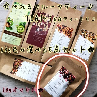 ゆきんこ専用 ティートリコ 食べれるお茶 50gサイズ 色々選べる5点セット(茶)