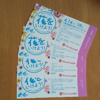 池坊展 チケット 4枚(その他)