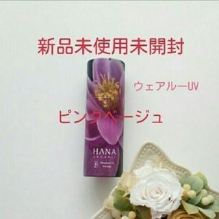 Cosme Kitchen - 【新品未使用未開封】HANA オーガニック  日焼け止めベース ピンクベージュ