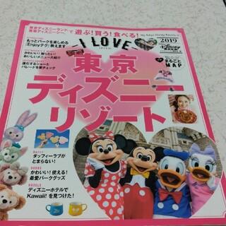 I LOVE 東京ディズニーリゾート
