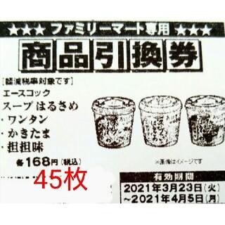 【45枚】ファミリーマート 引換券(フード/ドリンク券)