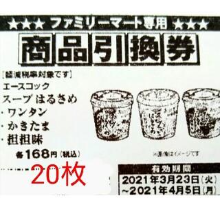 【20枚】ファミリーマート 引換券(フード/ドリンク券)