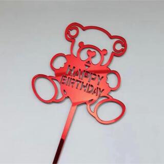 ケーキトッパー 誕生日 バースデーパーティー お菓子 デザート アクリル製(その他)