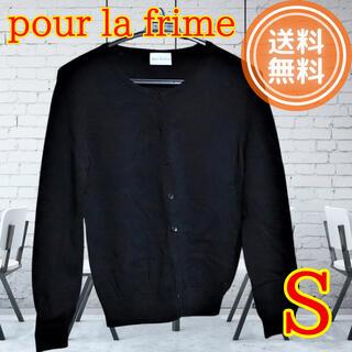 プーラフリーム(pour la frime)のPour la Frime プー ラ フリーム カーディガン レディース 黒色(カーディガン)