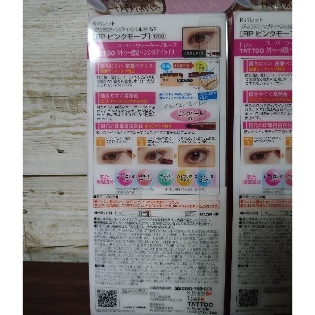 K-Palette(ケーパレット)のリアルラスティングアイペンシル ピンクモーブ 2本セット  コスメ/美容のベースメイク/化粧品(アイライナー)の商品写真