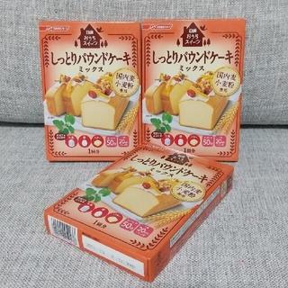 ニッシンセイフン(日清製粉)の日清 おうちスイーツ しっとりパウンドケーキミックス 3箱(菓子/デザート)