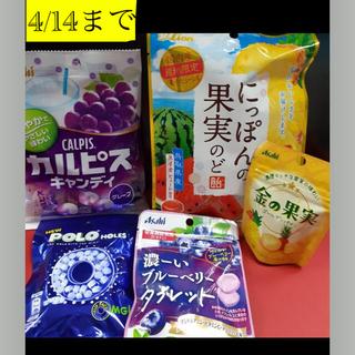 【4月14日正午まで!!】キャンディー 5袋(菓子/デザート)