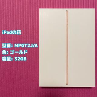 アイパッド(iPad)の[中古] iPadの空箱 MPGT2J/A ゴールド 32GB(その他)