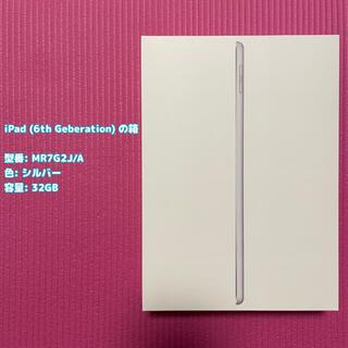 アイパッド(iPad)の[中古] iPadの空箱 MR7G2J/A シルバー 32GB(その他)
