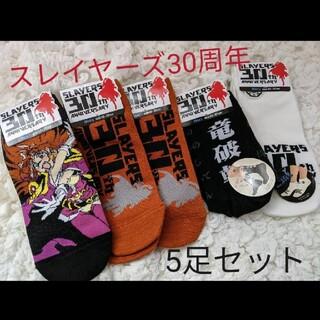 シマムラ(しまむら)の【SALE】スレイヤーズ 30周年 しまむらコラボ ソックス 5足セット 靴下(ソックス)
