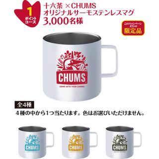 チャムス(CHUMS)の■ 十六茶×CHUMSオリジナルグッズ当たるキャンペーン 80枚(その他)
