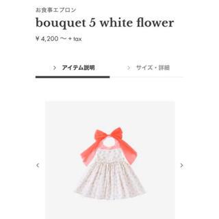 【新品】MARLMARL マールマール エプロン baby ドレス(お食事エプロン)