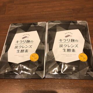 キラリ麹の炭クレンズ生酵素 サプリ ダイエット 便秘 2個セット 2ヶ月分(ダイエット食品)