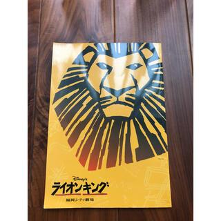 ディズニー(Disney)の劇団四季 ライオンキング 福岡シティ劇場 パンフレット(ミュージカル)