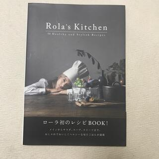 Rola's Kitchen 54 Healthy and Stylish Re(料理/グルメ)