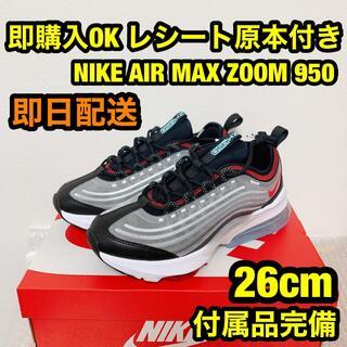 ナイキ(NIKE)の26cm ナイキ エアマックスズーム950 AIR MAX ZOOM 950(スニーカー)