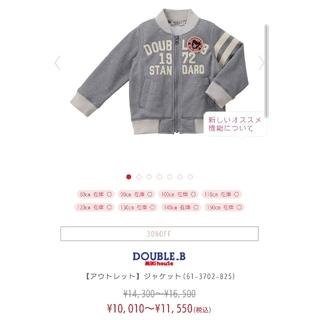 DOUBLE.B - 現行品 ミキハウス ダブルB ジャージ素材 ジャケット