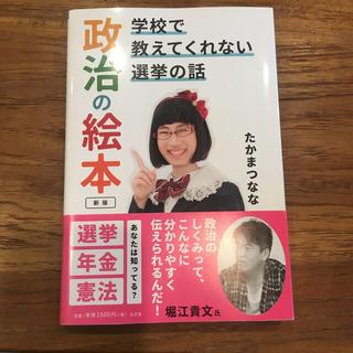 政治の絵本 学校で教えてくれない選挙の話 新版(絵本/児童書)