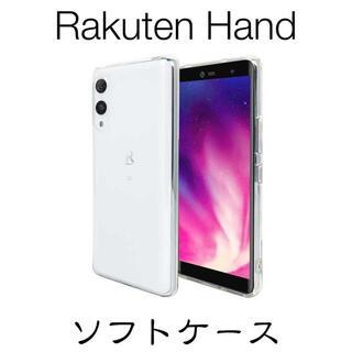 Rakuten Hand ソフトケース TPU(Androidケース)