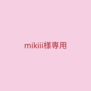 【mikiii様専用】(化粧水/ローション)
