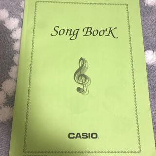 カシオ(CASIO)のCASIO SONGBOOK 楽譜(楽譜)