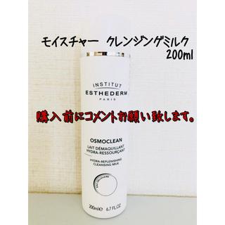 エステダム(Esthederm)のエステダム モイスチャー クレンジングミルク 200ml(クレンジング/メイク落とし)
