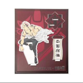 レイジブルー(RAGEBLUE)のRAGEBLUE 呪術廻戦 アクリルスタンド 両面宿儺 虎杖悠仁セット(キャラクターグッズ)