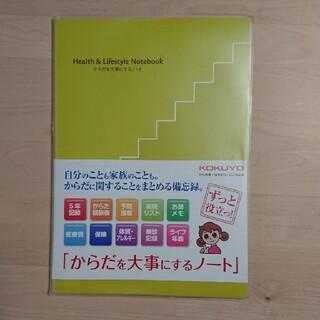 コクヨ(コクヨ)のぷくぷく様専用・KOKUYO からだを大事にするノート(住まい/暮らし/子育て)