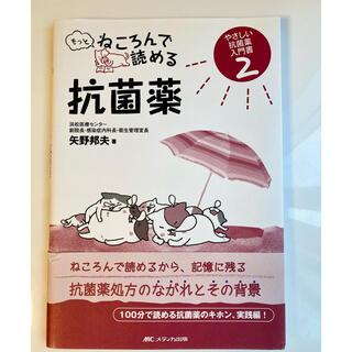 アイアイメディカル(AIAI Medical)のもっとねころんで読める抗菌薬 やさしい抗菌薬入門書2(健康/医学)