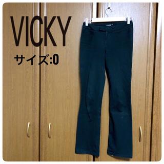 ビッキー(VICKY)のVICKY ビッキー ブラックパンツ フォーマル サイズ0(カジュアルパンツ)