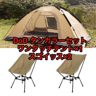 DOD ワンタッチテント スゴイッス2脚 タンカラーセット(テント/タープ)