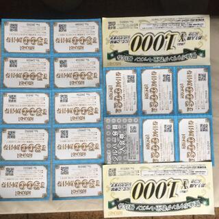 ラウンドワン 優待券 ¥3,200(ボウリング場)