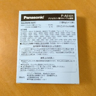 パナソニック(Panasonic)のパナソニック P-A5101 グリセロン酸カルシウム製剤(浄水機)